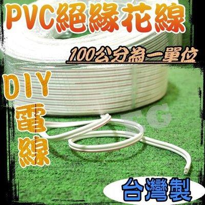 ZZ-J8-12 紅白花線 絕緣電線 電線 延長電線 電子線  電源線 延長接線 延長電線 燈條接線 電源線 延長