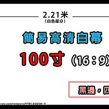 高清  100寸 16:9  投影幕 投影幕布 投影機 白塑布幕 投影銀幕 白幕 簡易布幕 打孔包邊