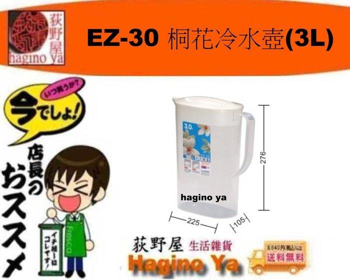 荻野屋  EZ-30 桐花冷水壺(3L) /開水壺/泡茶壺/冷水壺/EZ30  直購價