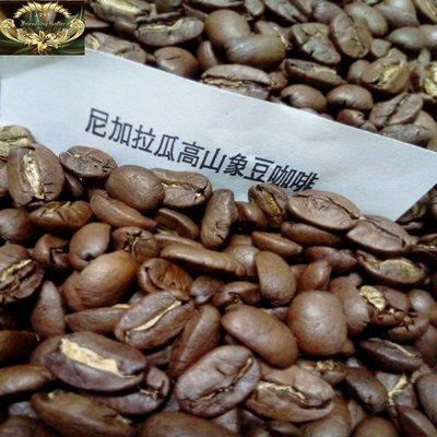 含稅附發票 尼加拉瓜 巨型象豆 高海拔 大藍山 Maragogype 莊園精品咖啡豆專利包裝 友誼咖啡任選購滿兩磅免運費