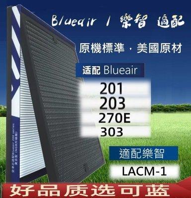 可藍適配 Blueair HEPA+活性碳複合濾網 200 203 205 270e 280i 樂智 LACM-1