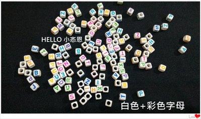 DIY飾品配件 英文字母珠 正方形珠 手環手鍊串珠 彩虹編織橡皮筋 不挑款~現貨