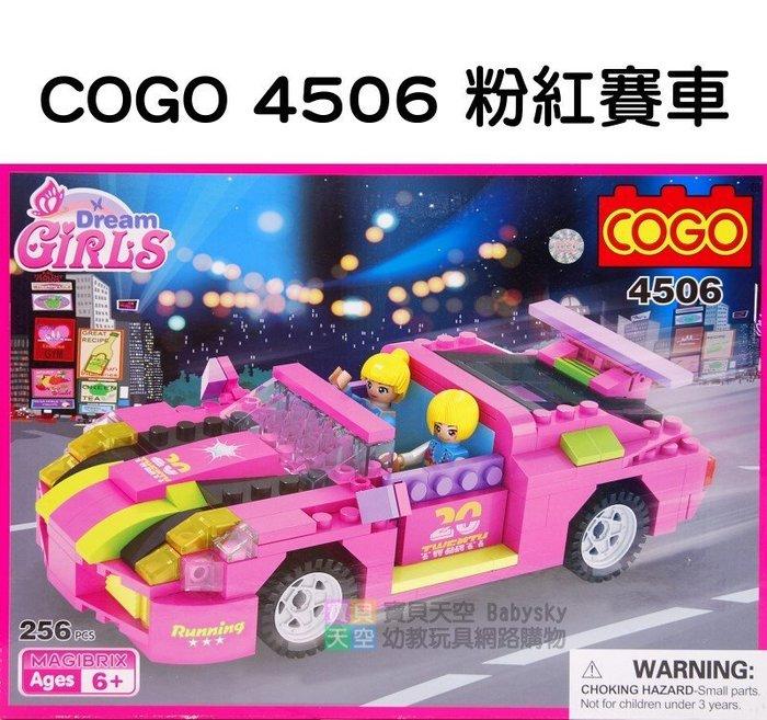 ◎寶貝天空◎【COGO 4506 粉紅賽車】小顆粒,城市系列,女孩跑車轎車小汽車,可與LEGO樂高積木組合玩