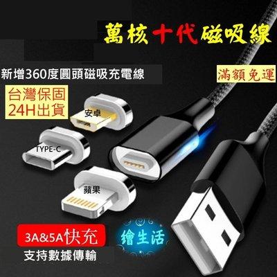 [最新十代磁吸線1.5公尺一套] 萬核磁吸充電線 QC3.0雙面傳輸充電線3A  蘋果 安卓 Type-C 數據線充電線