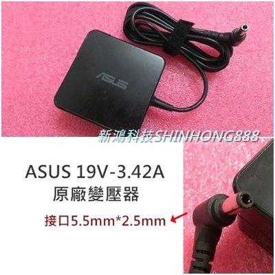 《全新ASUS 19V-3.42A  原廠變壓器》新款 方型變壓器 X555LJ X555LN X554 X554LA