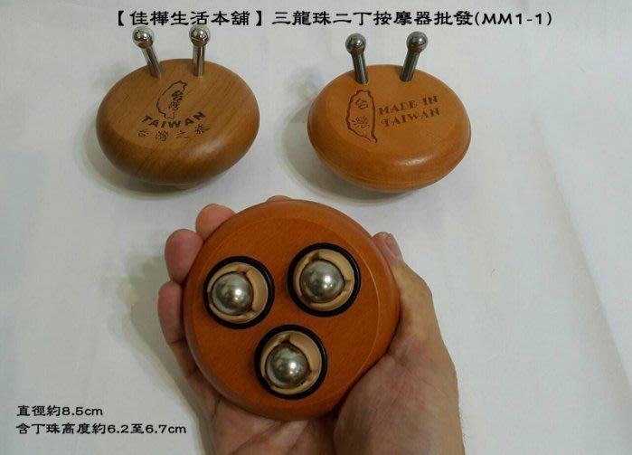 【佳樺生活本舖】MIT台灣製造三龍珠二丁按摩器(MM1-1)指壓器神奇滾輪器美體滾輪瑜珈棒養生三龍珠團購批發