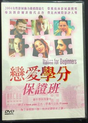 ∥EASE∥正版DVD【戀愛學分保證班 Italian for Beginners 安德斯柏索爾遜、彼得甘勒(全新未拆封 台南市