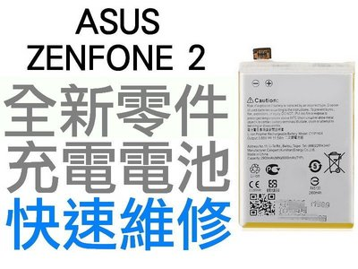 ASUS Zenfone2 ZE551ML ZE550ML 全新電池 無法充電 膨脹 更換電池【台中恐龍電玩】