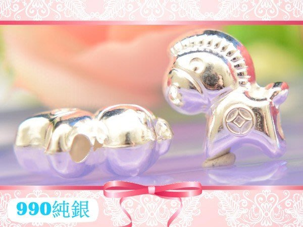 【EW】S990純銀DIY材料配件~Q版膨膨立體亮面小馬兒/馬上有錢(穿式)~適合手作蠶絲蠟線/幸運繩-特價
