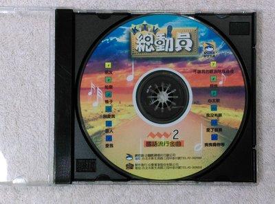 KTV 總動員~~國語流行金曲(2)~~VCD~~裸片+CD盒~~朋友.短髮.鴨子.雪人.心太軟