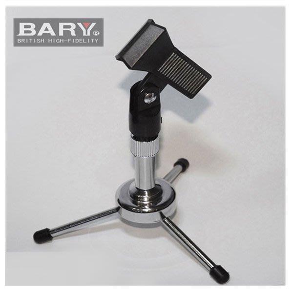 BARY 桌上型 麥克風架組 萬用夾 BC-1