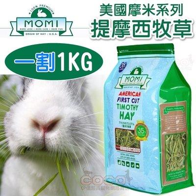 *COCO*摩米MOMI特級一割提摩西牧草1kg(兔、龍貓、天竺鼠適合)初割提摩西草/高纖維質/可磨牙/可當墊料