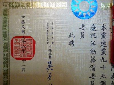 ㄅㄌㄨ~中國國民黨~基隆市~相關文獻(一律免運費)