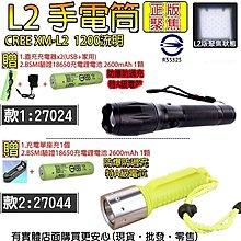 興雲網購3店【27024/44】CREE XM-L2強光潛水手電筒 防水手電筒 頭燈照明 釣魚燈(直/座充+充電鋰電池)