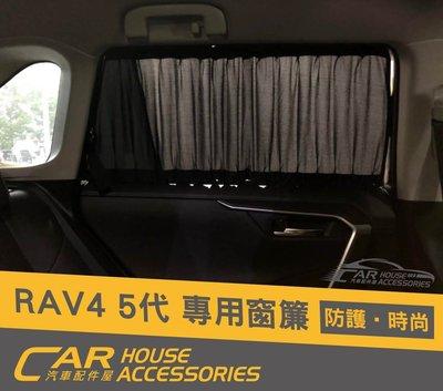 汽車配件屋 實體店面 RAV4 5代 魚鱗紋 中窗