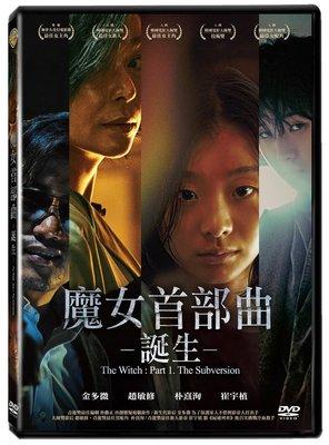 『DINO影音屋』20-01【全新正版-電影-魔女首部曲-誕生-DVD-全1集1片裝-金多微、崔宇植、趙敏修】