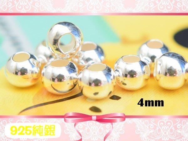 【EW】純銀DIY材料配件/4mm亮面圓珠-大孔(925普工版)10顆=一份~適合手作串珠/蠶絲蠟線/幸運繩(非合金)