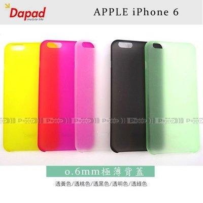 p【POWER】DAPAD APPLE iPhone 6 4.7吋 極薄背蓋0.6mm硬質保護殼/手機殼/保護套/磨砂殼