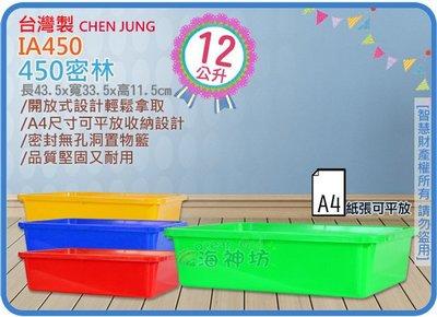 =海神坊=台灣製 IA450 450密林 方形公文籃 塑膠盒 食品盒 收納盒 整理盒 置物盒12L 96入3750元免運