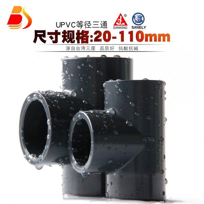 衣萊時尚-PVC三通 三厘UPVC等徑正三通接頭國標化工給水管配件管件塑料(選項不同價格不同請諮詢喔)