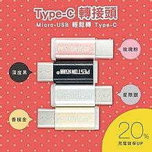 Type-c 轉接頭 Micro 轉 Type c 充電頭 傳輸線 金屬 G5 HTC 10 s9 XZ u11 充電線