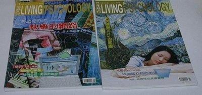 張老師月刊-2004/6月-318期 .2004/11月 -323期   購買價:10元