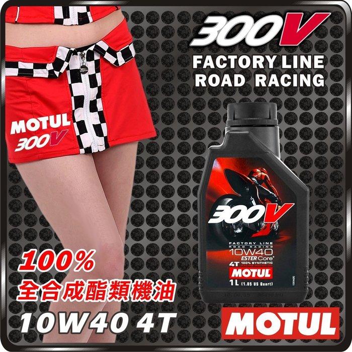 ☆瘋油網☆法國原裝-【MOTUL 300V 4T 10W40】Road Racing 酯類全合成機油 含稅附發票