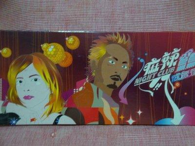 3.   麻辣鴛鴦夜總匯  NIGHT CLUB   豐華唱片 CD VCD