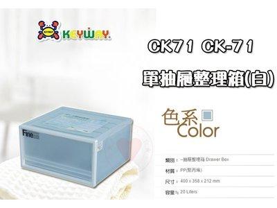 ☆愛收納☆ 4入 單抽屜整理箱 ~CK-71~ KEYWAY 聯府 收納箱 整理箱 置物箱 CK71