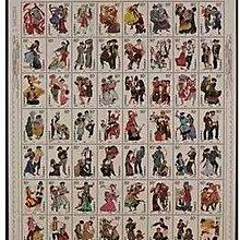 大陸郵票1999-11 五十六個民族大團結56全新 郵票 原膠全品