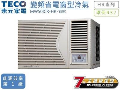 TECO東元8-10坪 1級能耗R32 HEPA清淨濾網 超省電變頻窗型冷氣-右吹MW50ICR-HR 原廠保固