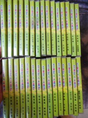 【彩虹小館H6箱A】童書~JORDAN'S超人氣美語vcd 30片+親子互動學習手冊~喬登美語