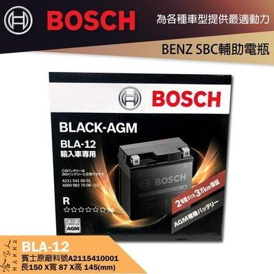 BOSCH AGM BLA-12 12 AH 賓士 BENZ SBC 電瓶 W169 W204 哈雷 機車 電池 哈家人