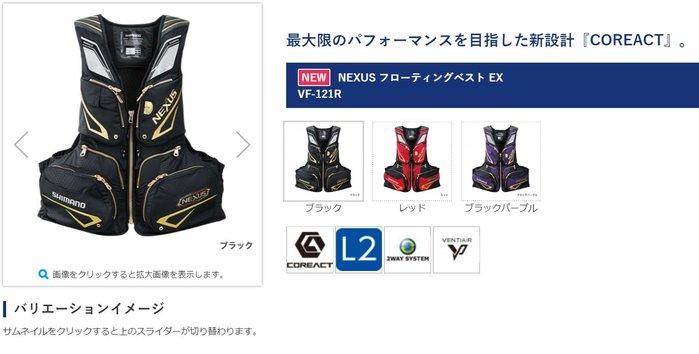 五豐釣具-SHIMANO 2018最新款救生衣VF-121R特價6200元
