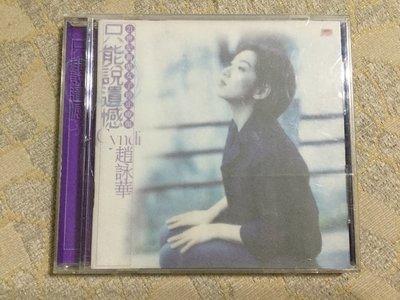 【山仔樂趣窩】趙詠華-只能說遺憾/相見太晚DISC 1(裸片)CD專輯