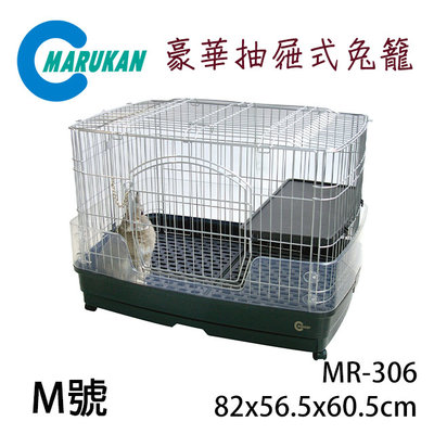 SNOW的家【免運】日本Marukan 抽屜式豪華兔籠-M MR-306 (81875552