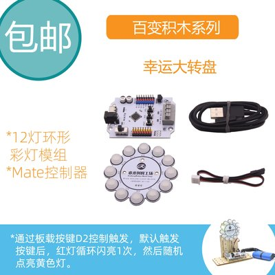 【RuilongMaker】小作品系列-幸運大轉盤arduino米思齊12燈環形燈