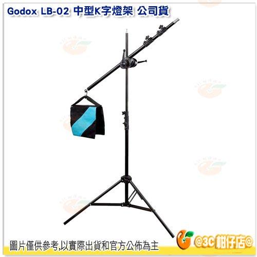 神牛 Godox LB-02 中型K字燈架 公司貨 頂燈橫支架 頂燈懸臂架 搖臂架 配重沙袋 K架 頂燈支架 LB02