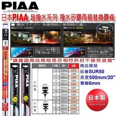 和霆車部品中和館—日本PIAA 超撥水系列 矽膠超撥水替換型雨刷膠條 幅寬6mm 長度20吋/500mm 品番SUR50
