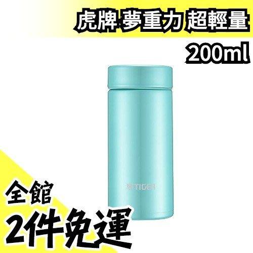 【粉綠色 200ml】日本 虎牌 TIGER 時尚不鏽鋼 MMP-J020 保溫瓶 隨行杯 夢重力 超輕量【水貨碼頭】