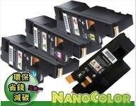 【彩印】富士全錄 DocuPrint CP105b CP205 CM205b CM205f 環保碳粉匣 CT201591