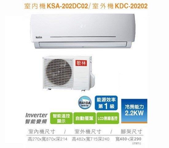 Kolin歌林 KSA-202DC02/KDC-20202 冷專變頻分離式冷氣 一對一【含標準安裝】〈下訂一週內可安裝〉