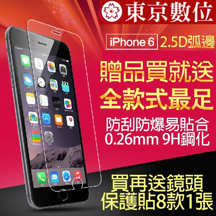 【東京數位】買1送8 9H鋼化玻璃貼  玻璃膜 保護貼iPhone6/Plus S6/Note 5/Z3/m9/e9+