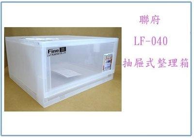 『峻 呈』(全台滿千免運 不含偏遠 可議價) 聯府 LF-040 抽屜式整理箱 26L 塑膠箱 收納箱 置物箱 衣物箱