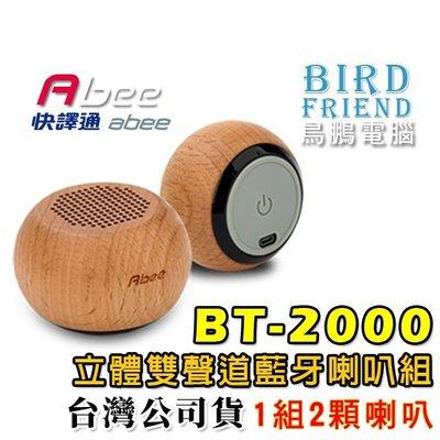 【鳥鵬電腦】Abee 快譯通 BT-2000 TWS 立體雙聲道藍牙喇叭組 1組2顆 原木音箱 BT2000 藍芽喇叭