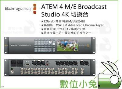 數位小兔【BlackMagic ATEM 4 M/E Broadcast Studio 4K 切換台】公司貨 導播機