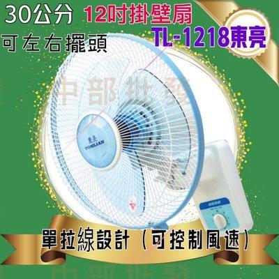 「工廠直營」免運費 東亮牌 TL-1218 風扇 壁扇 教室 12吋單拉高級壁扇 電風扇 涼風扇 小吃店 營業空間專用