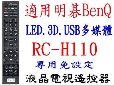 全新BenQ明碁液晶電視遙控器免設定適用RC-H110 32RV5500 39RV6500 50RV6500 123