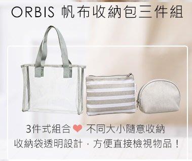 ORBIS 帆布收納包三件組