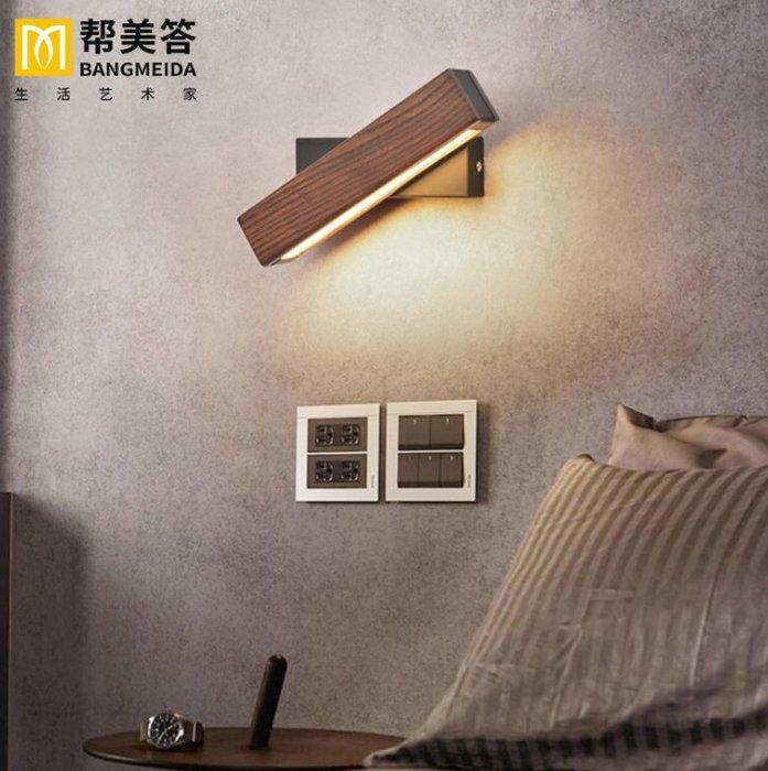 北歐壁燈 LED閱讀壁燈 簡約現代創意可旋轉變光 臥室床頭燈 實木過道燈